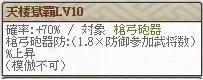 復刻 氏政Lv10 天楼