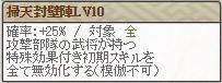 掃天Lv10