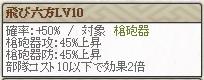 シクレ極 唐沢 飛びLv10