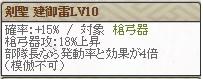 極 塚原Lv10