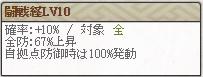 極 楠木Lv10