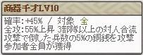 極 津田Lv10 特殊合成後