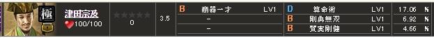 極 津田S