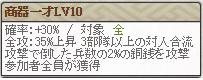 極 津田Lv10