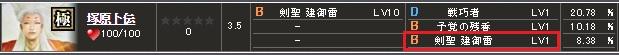 極 塚原S1