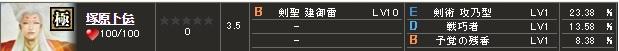極 塚原S