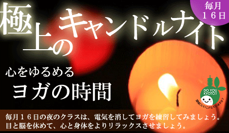 【毎月16日開催】キャンドルナイトヨガ 京都ヨガ・IYC京都 アナオユキコ