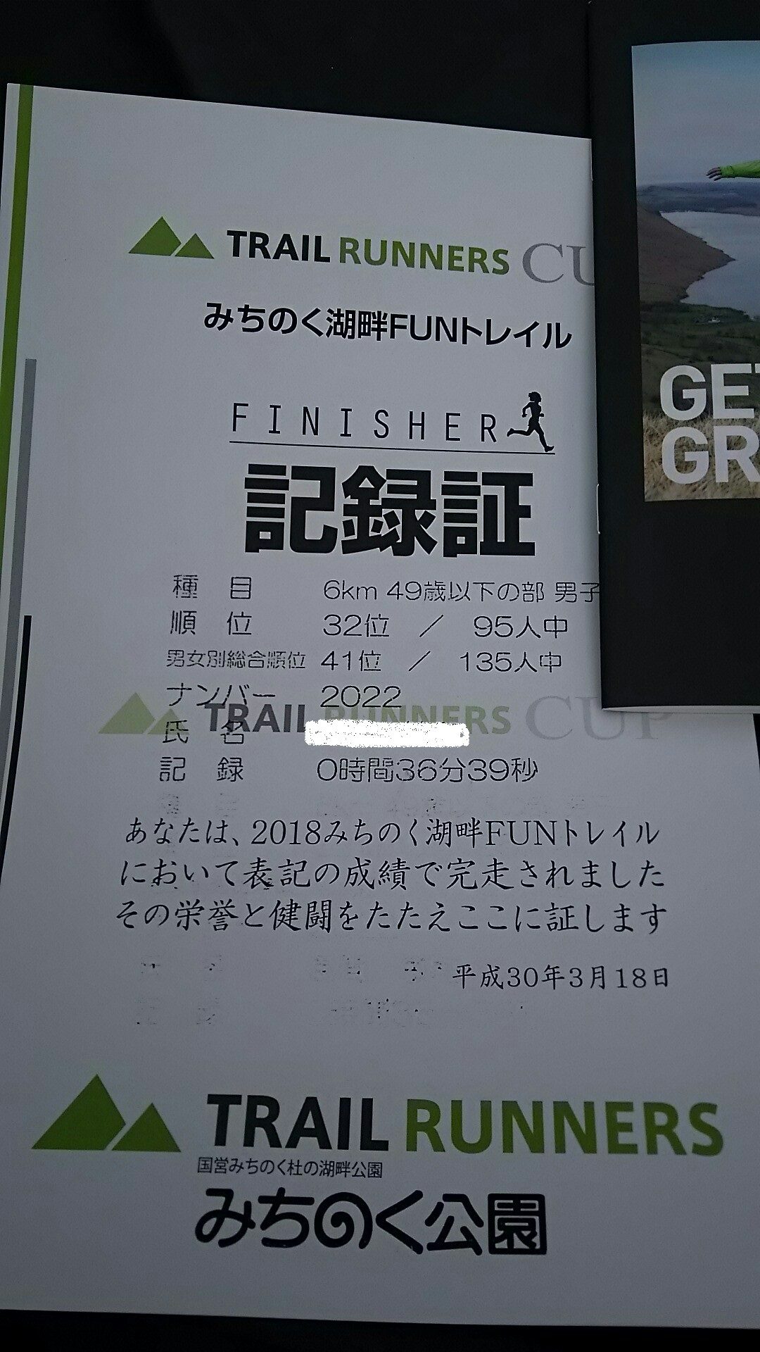 IMG_20180318_145632.jpg