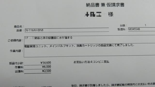 P_20180315_182451.jpg