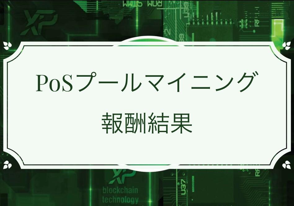 【検証】XPプールマイニング報酬結果