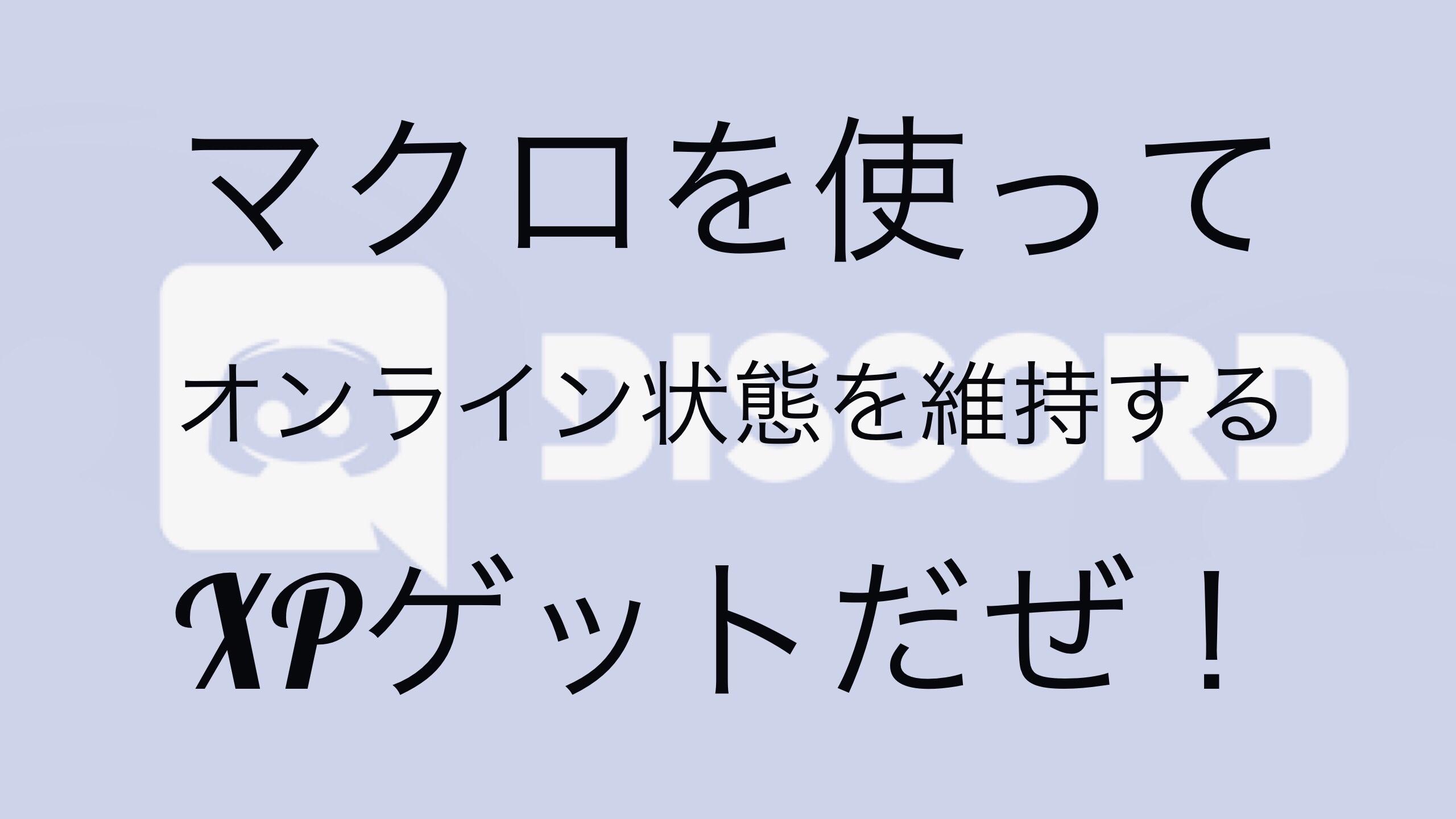 【XP】マクロを使ってRAINの恩恵を一日中放置で受ける方法~UWSC~