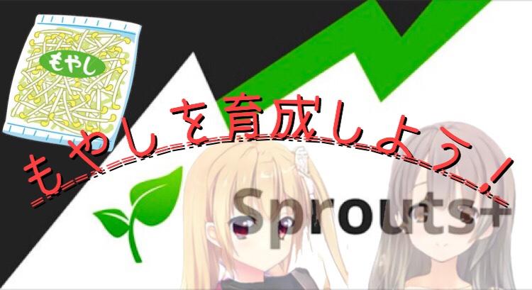 【sprouts】ついにRAIN機能実装されました。使い方紹介!!~もやしを育てよう~