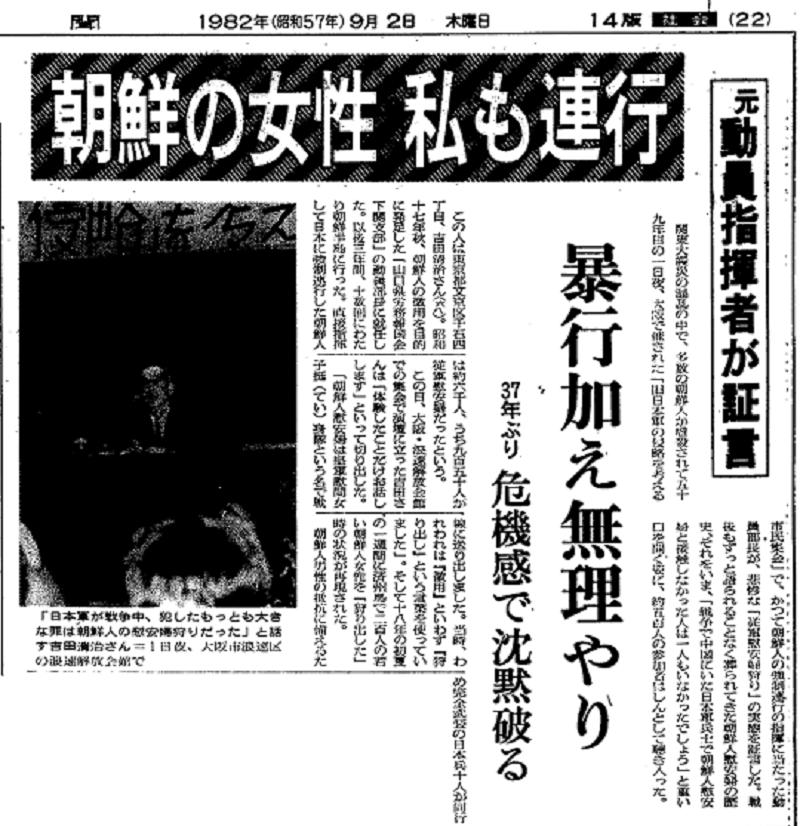 小白川19 吉田清治証言の第一報
