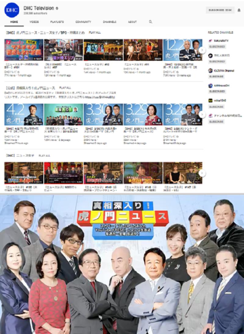 DHCテレビ2