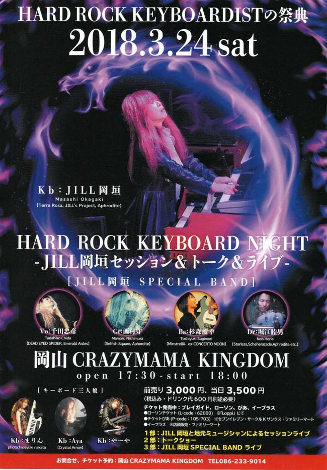 hard_rock_keyboard_night-flyer1s.jpg