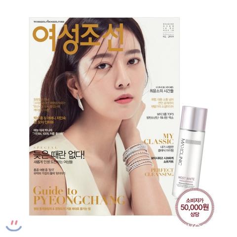 5_韓国女性誌_女性朝鮮_여성조선_2018年2月号