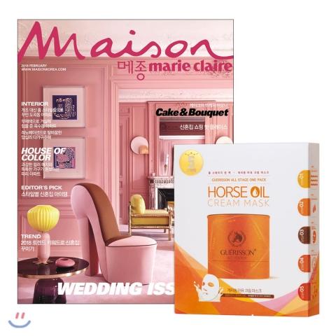 16_韓国女性誌_Maison Mariclair_メゾンマリクレール_2018年2月号