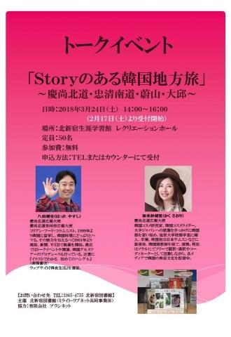 イベント_Storyのある韓国地方旅