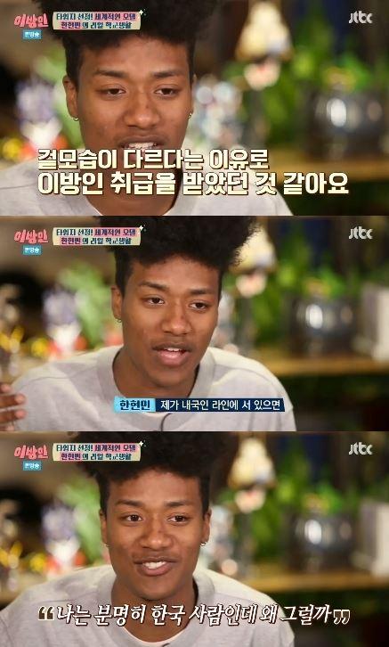 JTBC_異邦人_ハンヒョンミン_黒人モデル_韓国