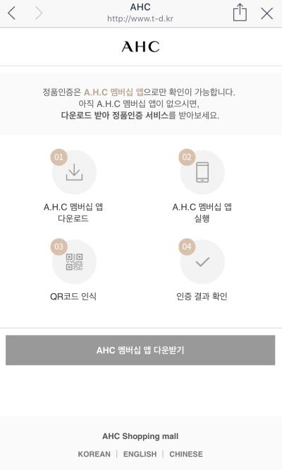 AHC_現品_認証アプリ_1