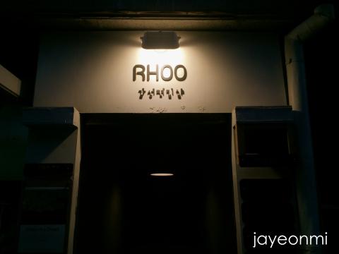 望遠洞_マンウォン_雑貨_RHOO_ルー_かわいい_9