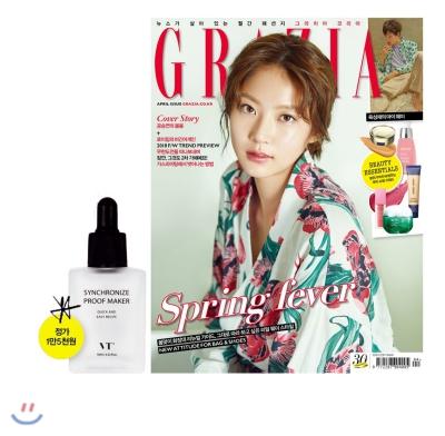 1_韓国女性誌_GRAZIA_グラツィア_2018年4月号1-2