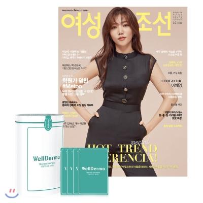 5_韓国女性誌_女性朝鮮_여성조선_2018年4月号1-2