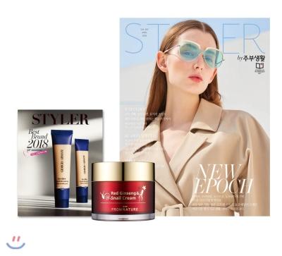 20_韓国女性誌_Styler_主婦生活_2018年4月号