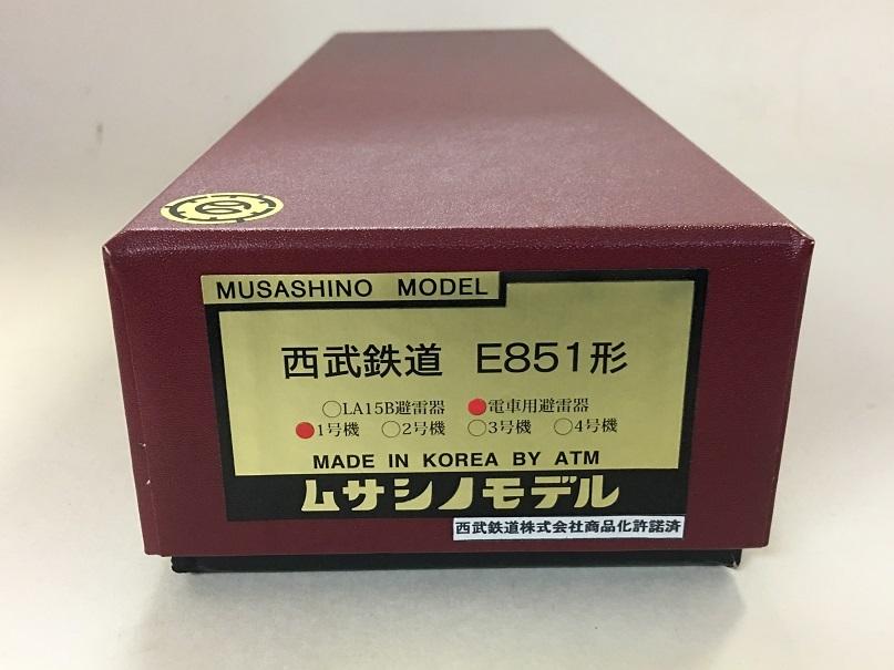 ムサシノモデル E851 1号機