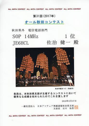 オール秋田201715