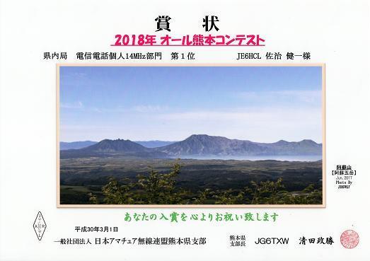 オール熊本201815
