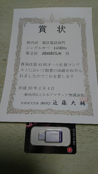 オール佐賀賞状2018