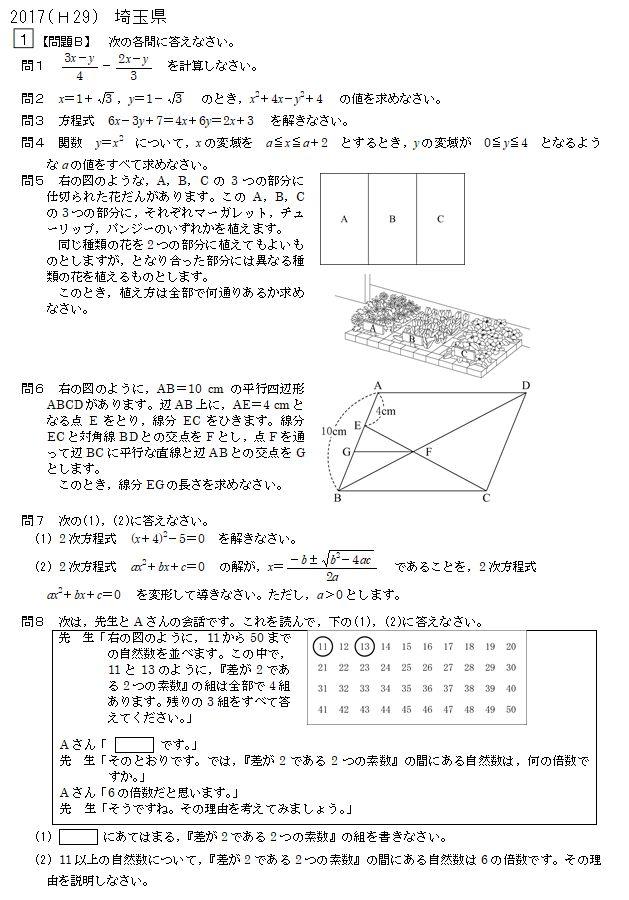 県立 入試 埼玉 高校