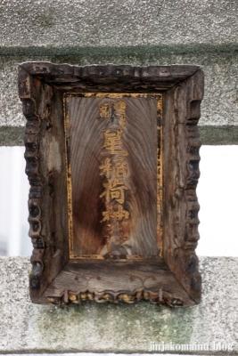 明星稲荷神社(中央区日本橋小網町)4