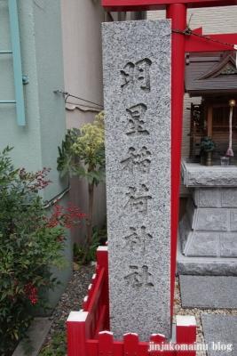 明星稲荷神社(中央区日本橋小網町)6