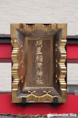 明星稲荷神社(中央区日本橋小網町)7