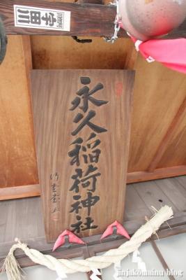 永久稲荷神社(中央区日本橋箱崎町)3