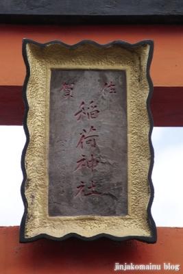 佐賀稲荷神社(江東区佐賀)3