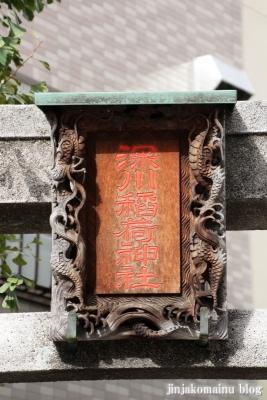 深川稲荷神社(江東区清澄)3