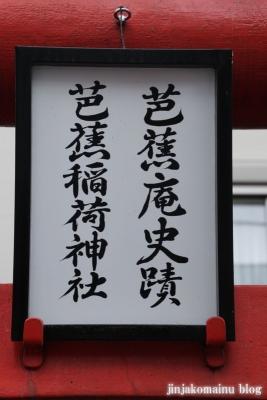 芭蕉稲荷神社(江東区常盤)3