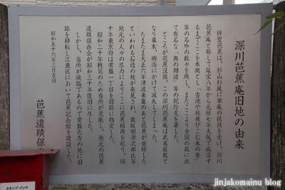 芭蕉稲荷神社(江東区常盤)8