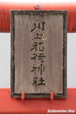 川上稲荷神社(中央区東日本橋)3