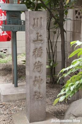 川上稲荷神社(中央区東日本橋)4