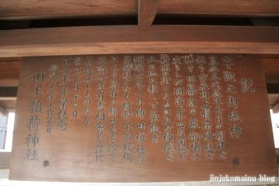 川上稲荷神社(中央区東日本橋)6