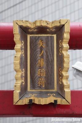 矢ノ倉稲荷神社(中央区東日本橋)3