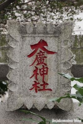 大廣神社(中央区日本橋浜町)3