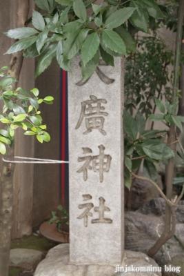 大廣神社(中央区日本橋浜町)4