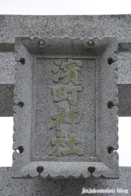 浜町神社(中央区日本橋浜町)6