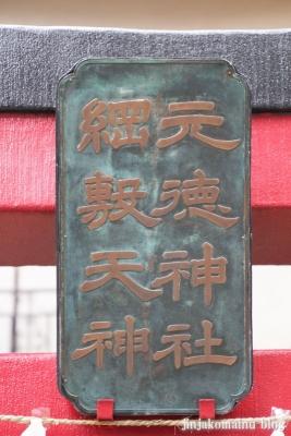 元徳稲荷神社(中央区日本橋浜町)3