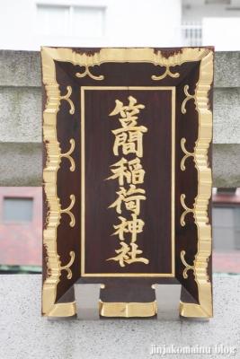 笠間稲荷神社(中央区浜町)3